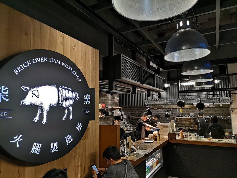brickovenham0103 新竹-柴窯火腿製造所 真材實料健康沒有添加物 好吃的漢堡