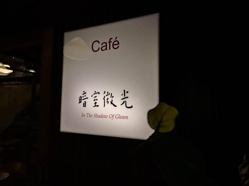 gleam01 新竹-暗室微光 老宅甜點手沖咖啡