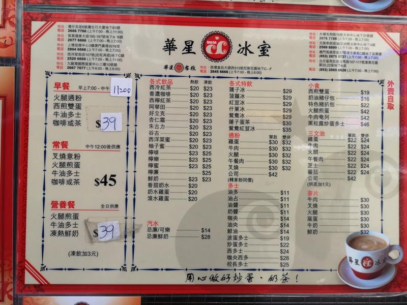 hwaxin13 HK-華星冰室 陳奕迅背書 沒吃過華星怎說來過香港!!