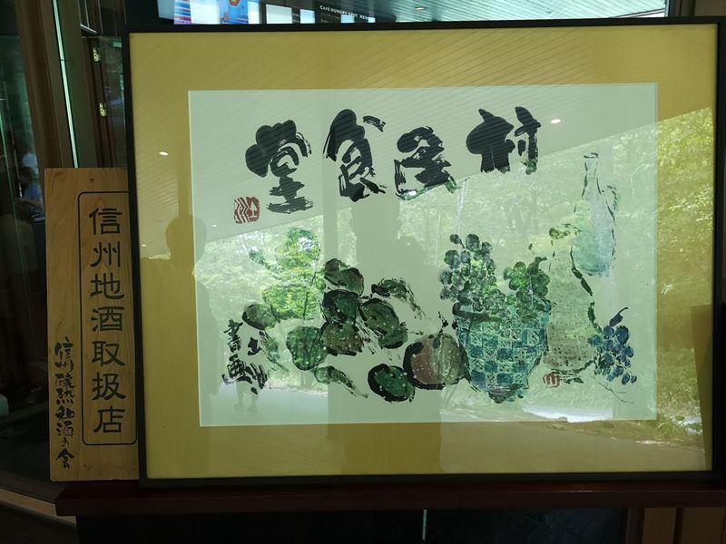 karuizawafood0103 Karuizawa-中輕井澤 星野地區村民食堂 藏在綠意中的好吃餐廳