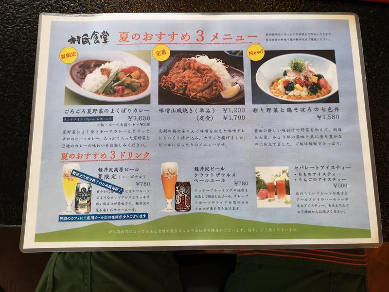 karuizawafood0112 Karuizawa-中輕井澤 星野地區村民食堂 藏在綠意中的好吃餐廳