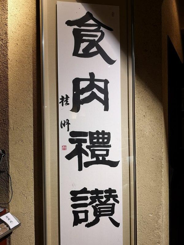 shyotaien04 Hamamatsucho-正泰苑 N訪 沒失望過 CP值高的燒肉店