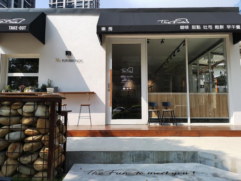 thefun12 竹北-The Fun樂房 舒適具設計感 小巧帶著文青設計感的早午餐店