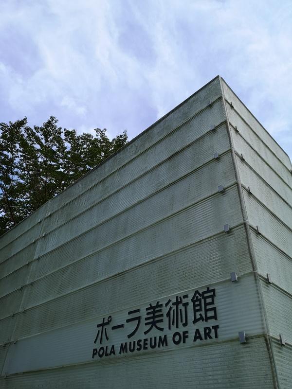 polamuseum01 Hakone-箱根Pola Museum of Art森林中的綠寶石 自然與人文兼具的美術館