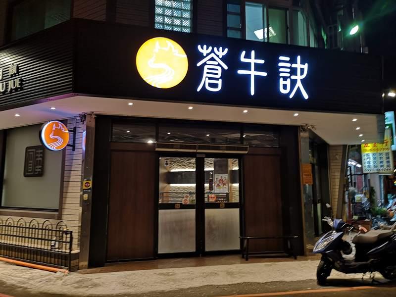 changbeef1 竹北-蒼牛訣心訣牛肉麵 簡單好吃