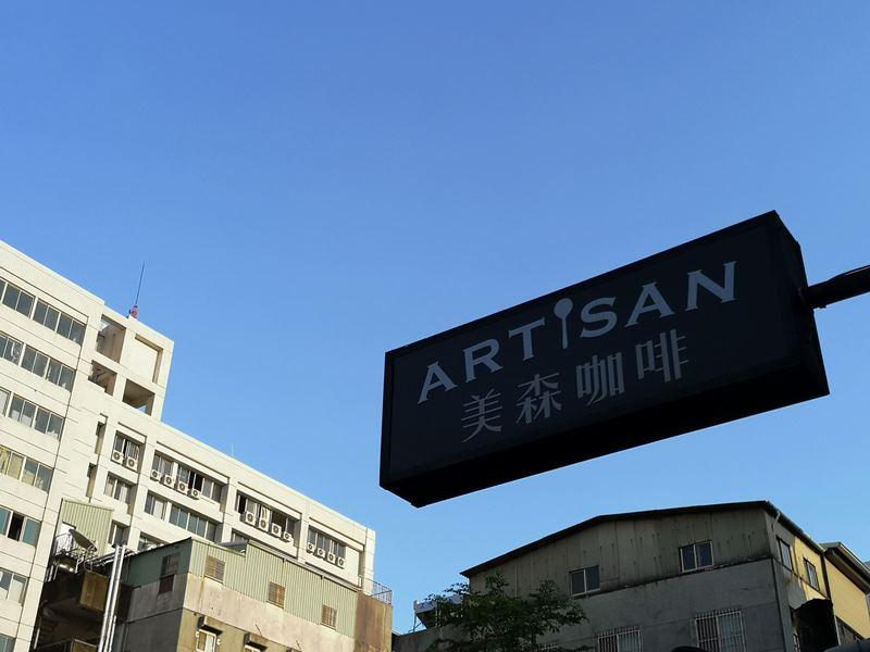artisan01 前金-Artisan Cafe美森咖啡 手沖搭甜點輕鬆自在