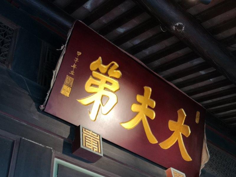 litangfeng16 大溪-李騰芳古宅 桃園唯一國定古蹟 清幽的環境寯永的建築設計