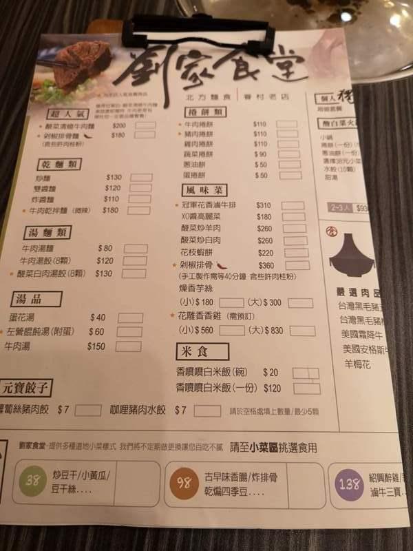 liubeef02 竹北-劉家食堂 牛肉麵很不賴