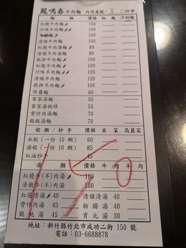 fengming2 竹北-鳳鳴春牛肉麵 肉質軟嫩好吃