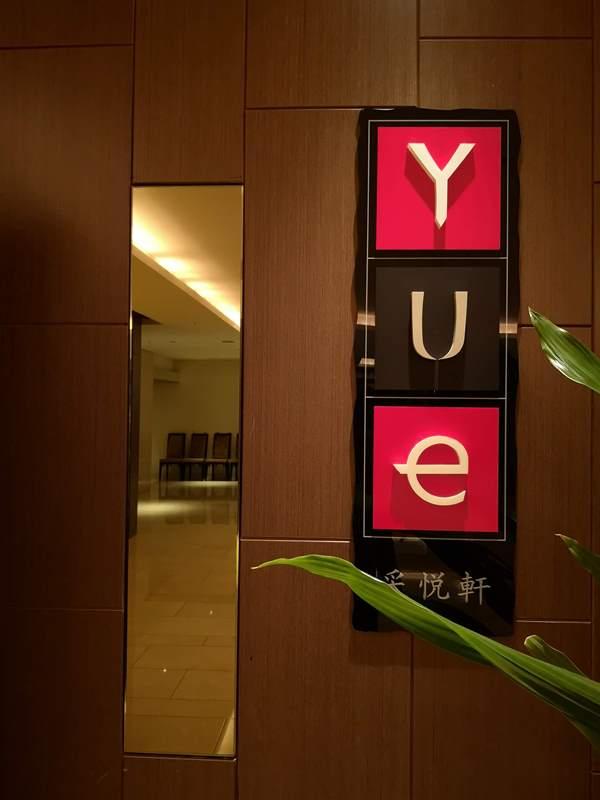 sheratonrestaurant01 竹北-采悅軒中餐廳(喜來登飯店) 有水準的港點