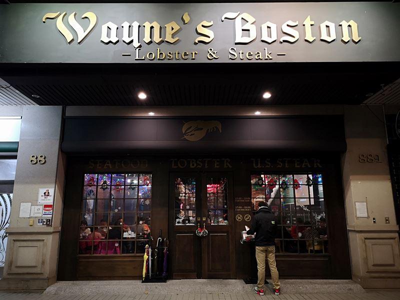 wayne01 中山-Wayne's Boston美式餐廳的海陸大餐龍蝦彈牙肋眼軟嫩 意外的耶誕大餐
