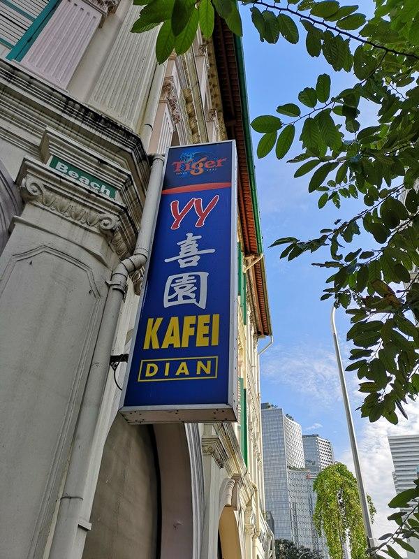 yykafei03 Sinpapore-YY Kafei Dian 喜園咖啡店 新加坡傳統早餐店