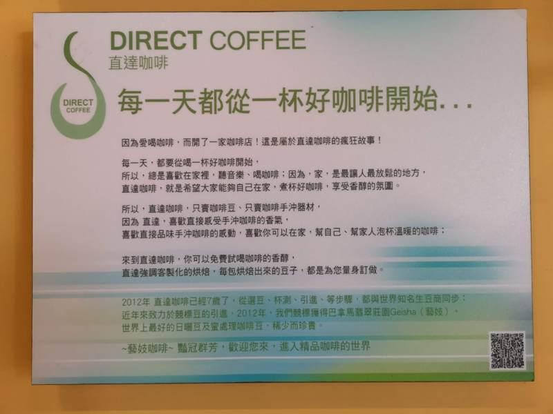 directcoffee07 新竹-直達咖啡 因為愛喝咖啡所以開了一家咖啡店...有心人的咖啡館