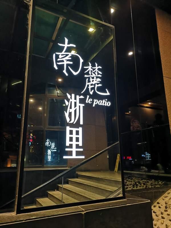 nanluzheli01 Shanghai-南麓浙里 上海米其林推薦餐廳 江浙菜好家常好好吃