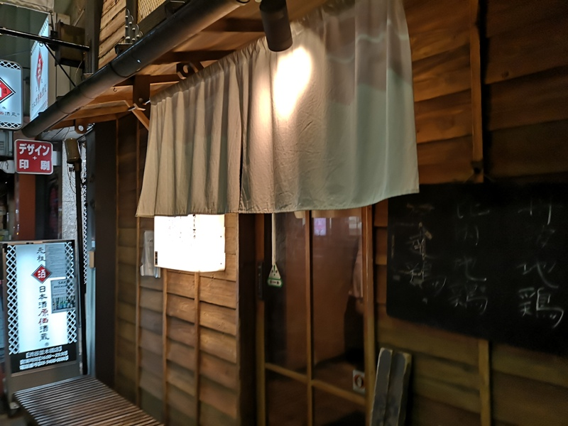 hashida0102 Shibuya-澀谷居酒屋はし田屋親子丼 蛋鮮肉紮實