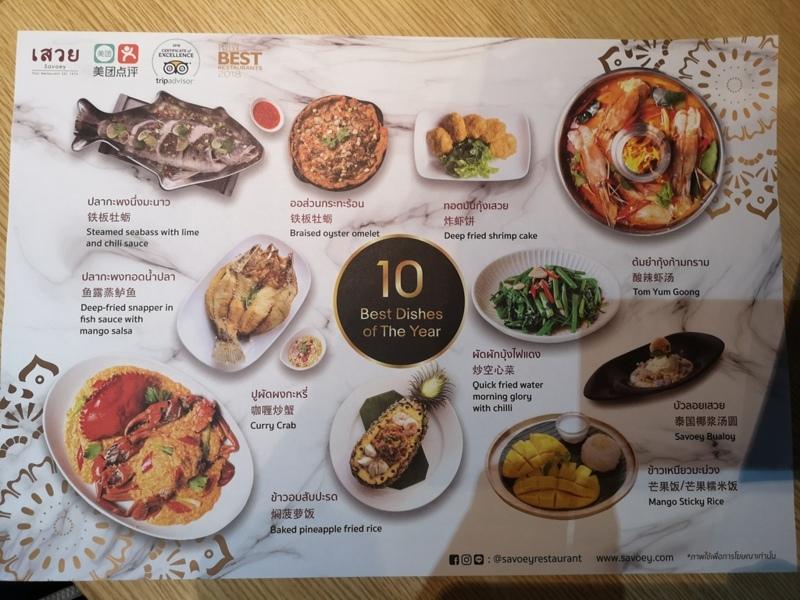 savoeybkk0505 Bangkok-曼谷Savoey Mercury Ville平價很夯泰式料理連鎖餐廳