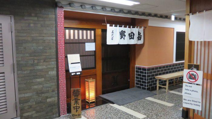NODAIWA111 Ginza-五代目 野田岩(銀座店) 米其林一星 香甜可口的鰻魚飯