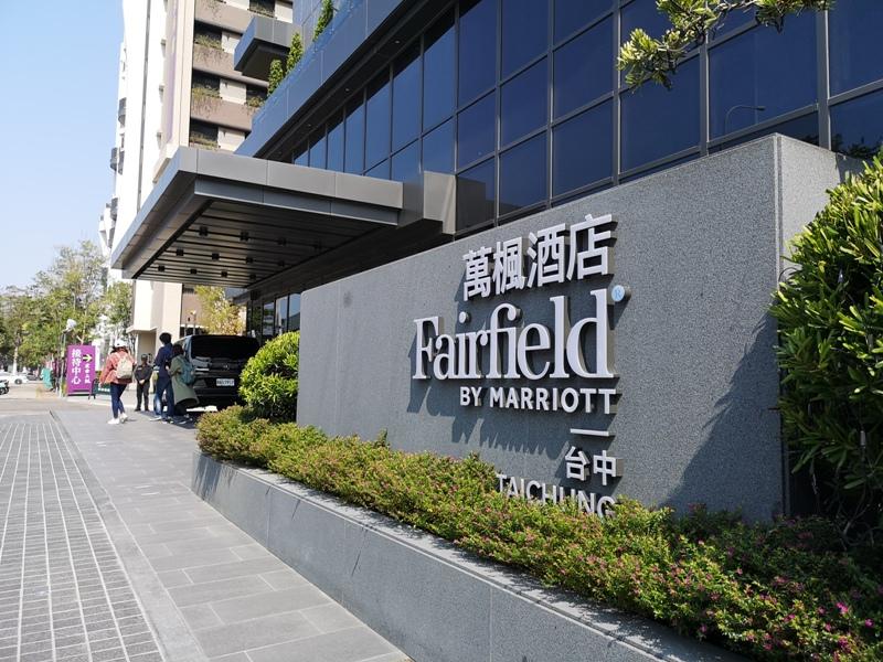 fairfieldtaichung01 萬豪酒店住宿體驗 旅人第二個家(20191008)