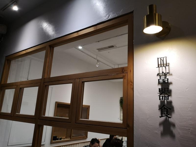 minfood01 新竹-皿富器食 各式定食吃飽也吃巧 文青設計好看又舒適