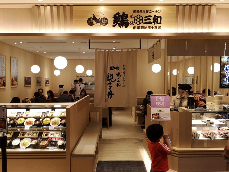 sanwa1 信義-雞三和(統一時代百貨) 親子丼滑嫩爽口 湯頭清爽好搭配
