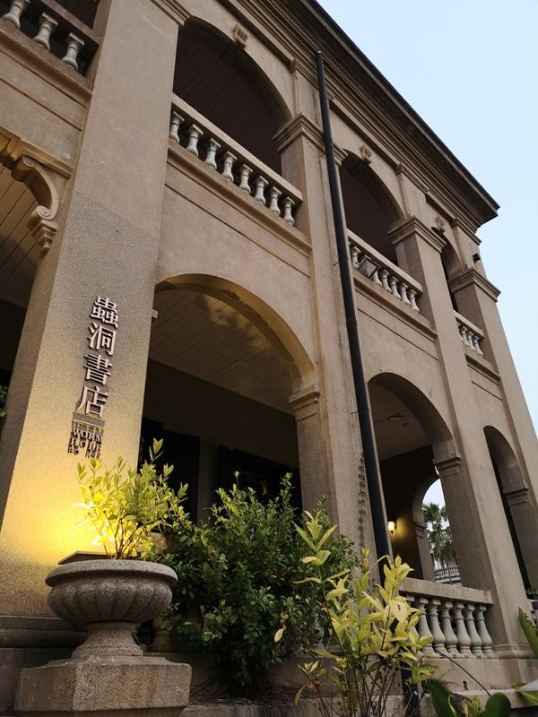 wormhole19 Kulangsu-鼓浪嶼 蟲洞咖啡(曉學堂) 最美的島嶼最美的書店最優閒的書香空間