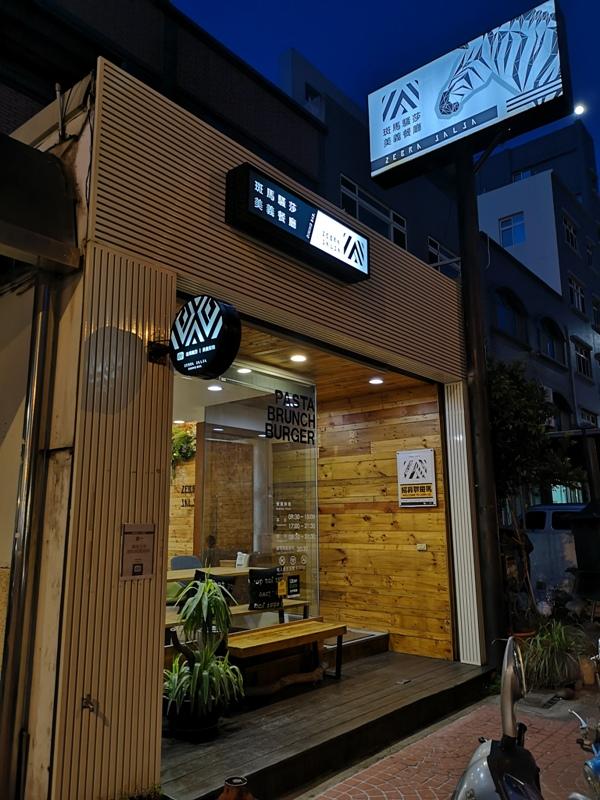 zebra01 竹北-斑馬騷莎美義餐廳 美式風格簡單舒適餐點好吃