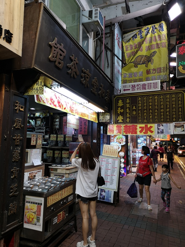 taihetang02 HK-泰和堂涼茶館 像中藥行又像武術館 來一碗清涼退火的甜品