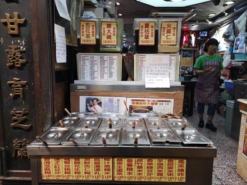 taihetang03 HK-泰和堂涼茶館 像中藥行又像武術館 來一碗清涼退火的甜品