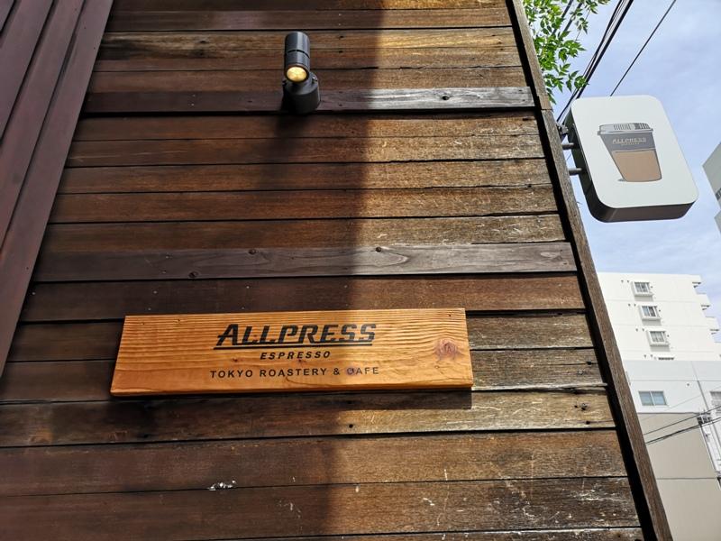 allpress01 Kiyosumi Shirakawa-來自紐西蘭Allpress Espresso各國咖啡聚集清澄白河