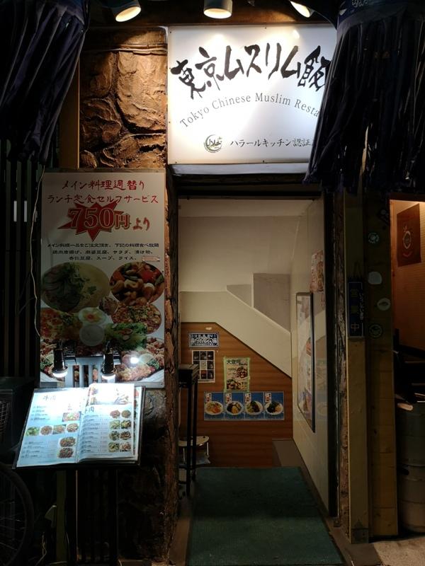 tokyochinesemuslim01 Kinshicho-東京ムスリム穆斯林飯店 特色風味餐 好吃