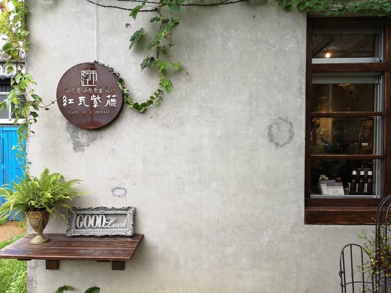 redbrick01 竹北-新瓦屋紅瓦紫藤 在花園也是花園的超綠意咖啡館