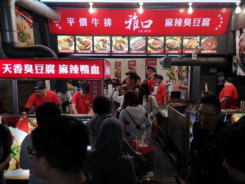 yako02 大安-雅口天香臭豆腐 必比登推薦 通化夜市酥香軟嫩多汁的臭豆腐