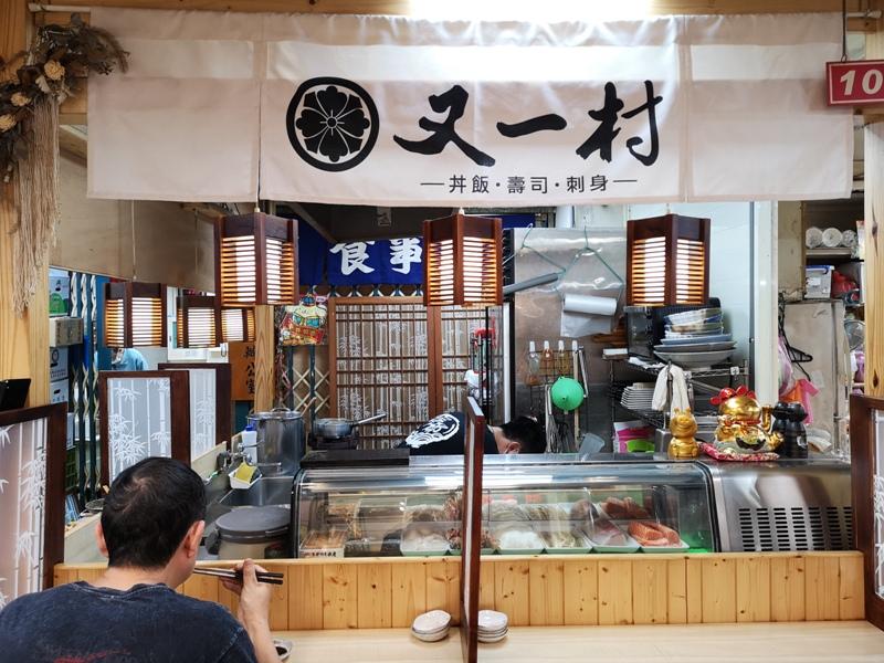 anothervillage01 松山-又一村 藏不住的美味小攤 隱身龍城市場中 海鮮丼搭滿出來的海鮮湯
