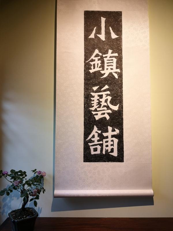 sixwood0212 北埔-六木珈琲焙煎所 老城小鎮 老宅咖啡飄日式風
