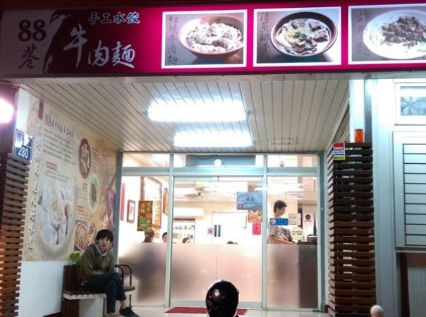 8802 新竹-88巷牛肉麵 好吃但湯頭跟泡麵有點像 水餃酸辣湯超搭