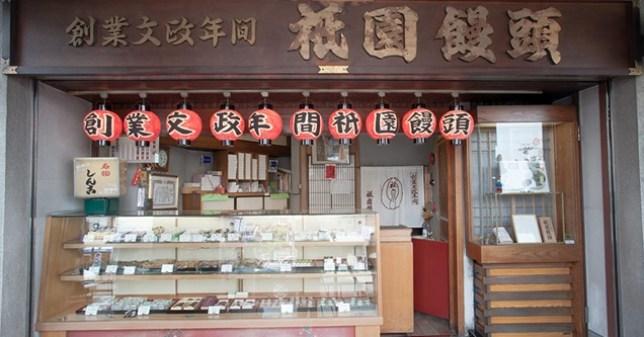 D3A_0216 Kyoto-祇園饅頭 林 鶴遊堂 兩百年的京都和菓子店