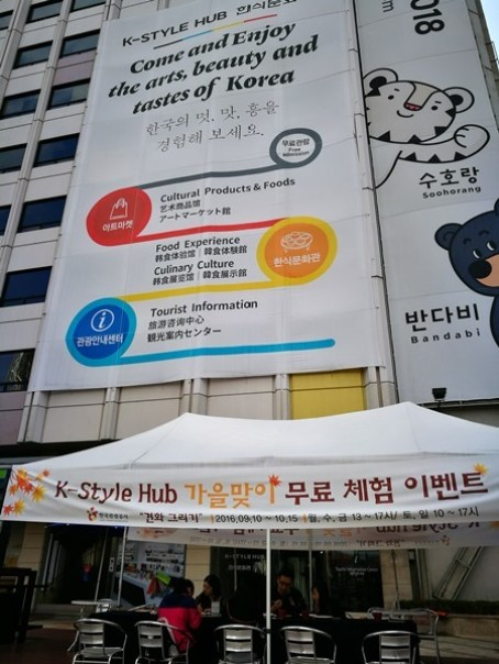 IMG_20161008_120601 Seoul-8招玩享K-Style Hub 怎麼連觀光公社都好玩啊!!!
