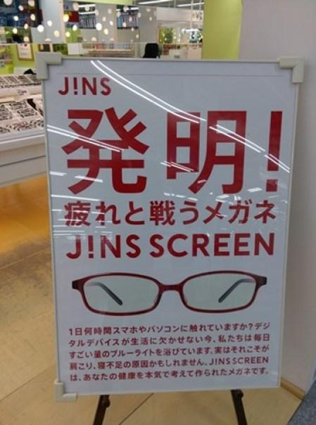 Jins07 Oimachi-JINS東京配眼鏡 便宜快速新體驗