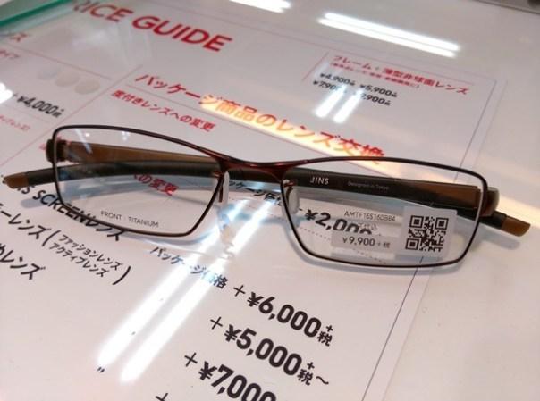 Jins14 Oimachi-JINS東京配眼鏡 便宜快速新體驗