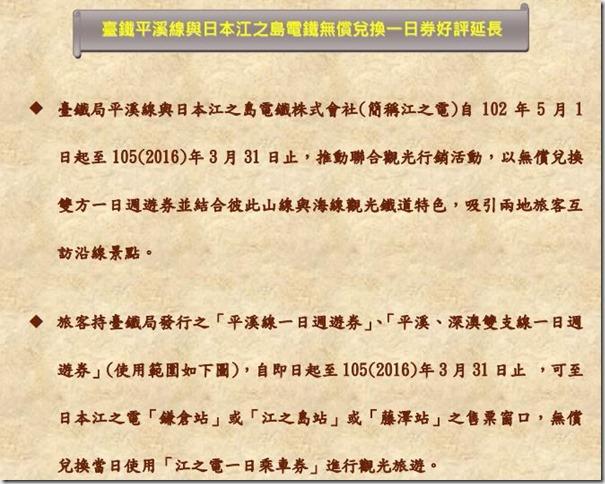 Kamukura171 Kamakura-鎌倉高校前 期待與晴子相遇