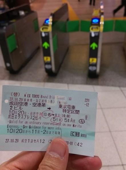 NEX17 Tokyo-NEX成田機場快線 東京來回票 日圓4000