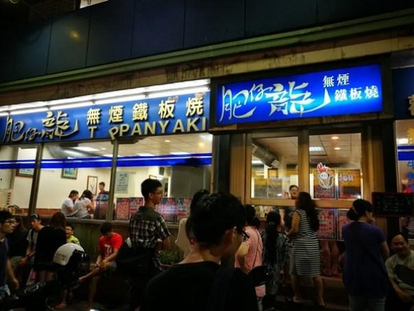 NTHU-02 新竹-肥仔龍 無煙鐵板燒 超值鐵板燒 沒落清大夜市的人氣店家