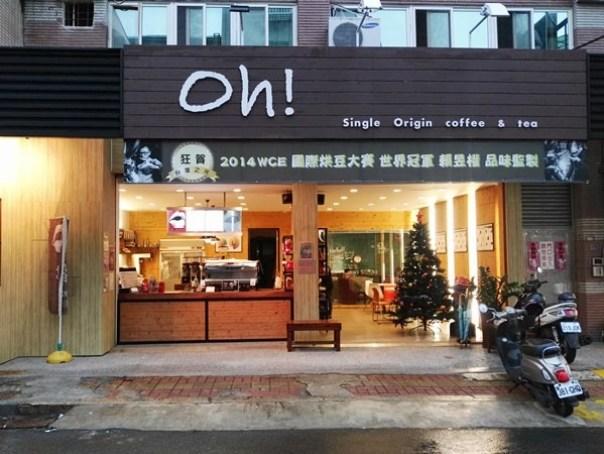 OHcoffee01 新竹-Oh! 握咖啡 世界冠軍烘豆師監製 金山街溫暖咖啡館