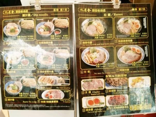 Roku3 Haneda Airport-六厘舍 つけめん 超熱門沾麵名店 羽田機場不用排隊24小時都吃的到