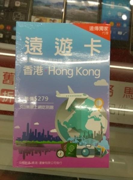 SIMMM3 遠遊卡 到香港優質的上網選項 重點是很便宜...