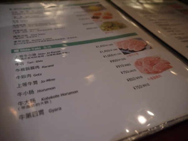 Shotaien07 Hamamatsucho-正泰苑 超好吃和牛入口 平價燒肉店 濱松町芝大門店