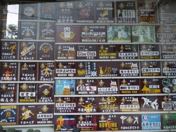 WASEDA170103 Waseda-都電荒川線散策之早稻田大學&鬼子母神社