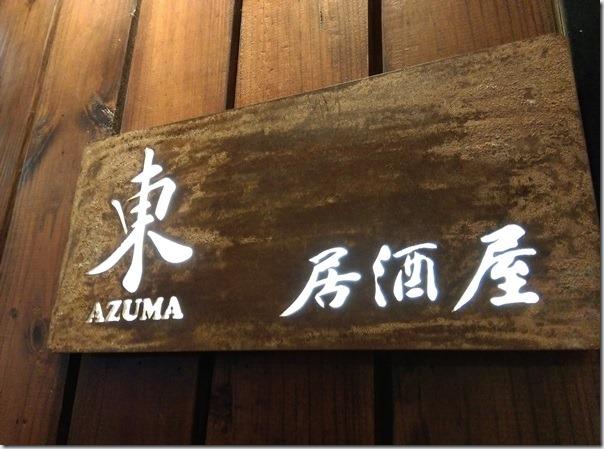 azuma01_thumb 新竹-AZUMA東居酒屋 日本人也愛的空間