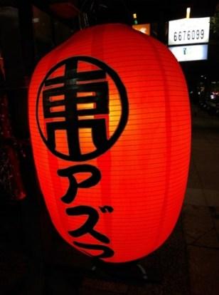 azuma03 新竹-AZUMA東居酒屋 日本人也愛的空間