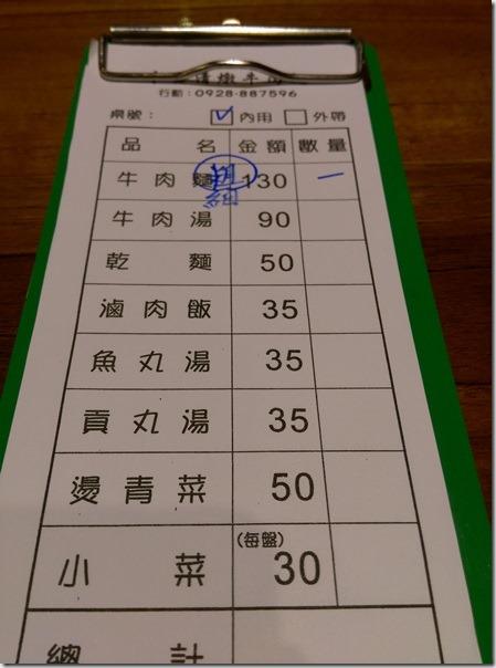 beefnoodles06_thumb-1 竹北-永發清燉牛肉麵 清燉?清淡?